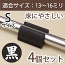 サークル脚用キャップS(床にやさしいタイプ)【ブラック】EC-013