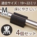 WAKI サークル脚用キャップM(床にやさしいタイプ)【ブラック】4個セット EC-014