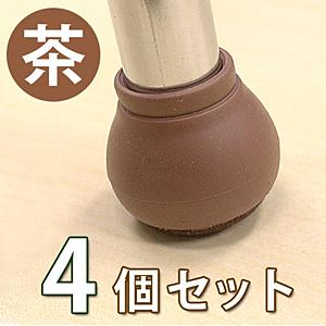 WAKI イス脚フィット【ブラウン】 4個セット EC-007