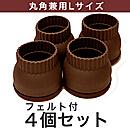 家具のスベリ材キャップL(丸角兼用)【濃茶】フェルト付 CWE-023F L DB