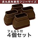 家具のスベリ材キャップ(長丸長角兼用)【濃茶】フェルト付 CWE-024FナガDB