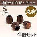 ワイドスリップキャップ 丸脚用Sサイズ【濃茶】GK-901 DBマル S