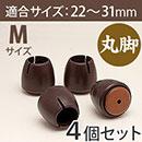 ワイドスリップキャップ 丸脚用Mサイズ【濃茶】GK-902 DBマル M