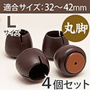 ワイドスリップキャップ 丸脚用Lサイズ【濃茶】GK-903 DBマル L