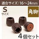 ワイドスリップキャップ 角脚用Sサイズ【濃茶】GK-904 DBカク S