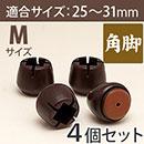 ワイドスリップキャップ 角脚用Mサイズ【濃茶】GK-905 DBカク M