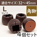 ワイドスリップキャップ 角脚用Lサイズ【濃茶】GK-906 DBカク L