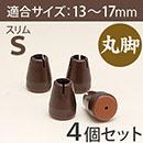 ワイドスリップキャップスリムSサイズ【濃茶】GK-907 DBスリム S