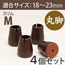 ワイドスリップキャップスリムMサイズ【濃茶】GK-908 DBスリム M