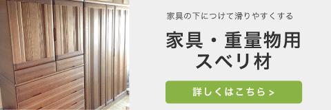 家具・重量物用スベリ材を選ぶ