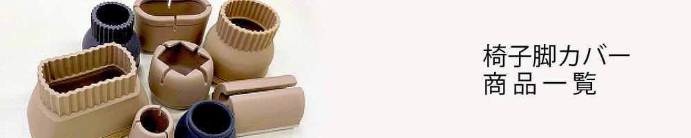 椅子脚カバー商品一覧
