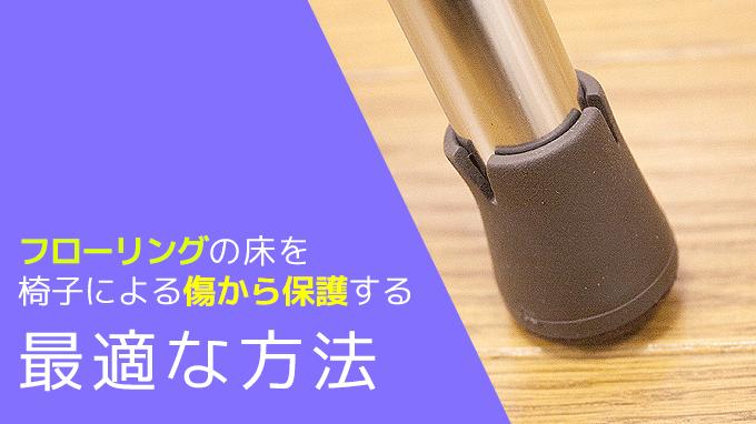 フローリングの床を椅子による傷から保護するのに最適な方法