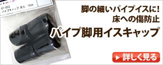 パイプ脚保護用イスキャップ(黒)
