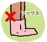 靴下のようなニットタイプをつけてもずれる・破れる
