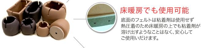 フェルトは熱圧着なので床暖房でも使用可能