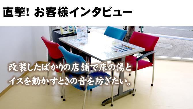 改装したばかりの店舗で床の傷と椅子を動かすときの音を防ぎたい