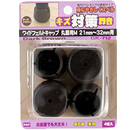 WAKI ワイドフェルトキャップ丸脚用Mサイズ 【濃茶】4個セット GK-712