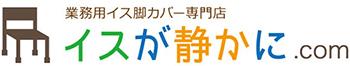 椅子脚カバー、イスキャップの通販専門店【椅子が静かに.com】