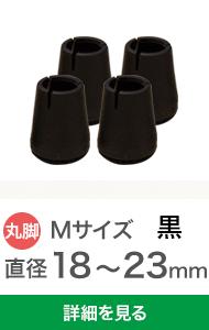 黒の椅子脚カバーMサイズ4個セット