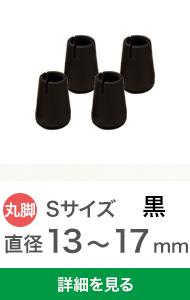 黒の椅子脚カバーSサイズ4個セット