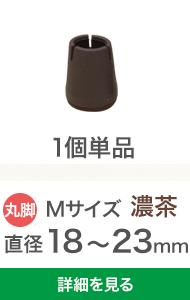 濃茶色の椅子脚カバーMサイズ1個単品