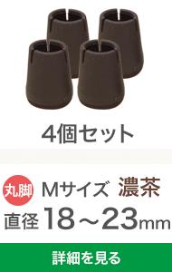 濃茶色の椅子脚カバーMサイズ4個セット