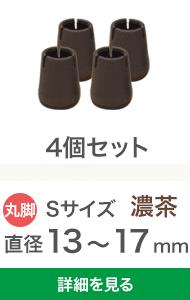 濃茶色の椅子脚カバーSサイズ4個セット