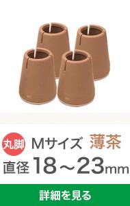 薄茶色の椅子脚カバーMサイズ4個セット