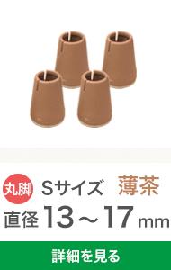 薄茶の椅子脚カバーSサイズ4個セット