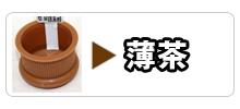 イスキャップ薄茶