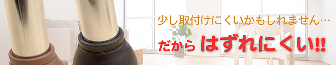 新発売のイス脚キャップ『イス脚フィット』