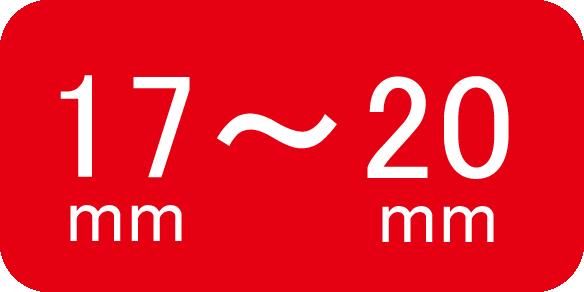 適合サイズ17~20mm