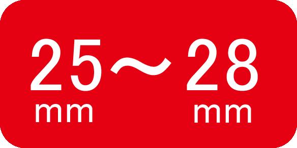 適合サイズ25~28mm