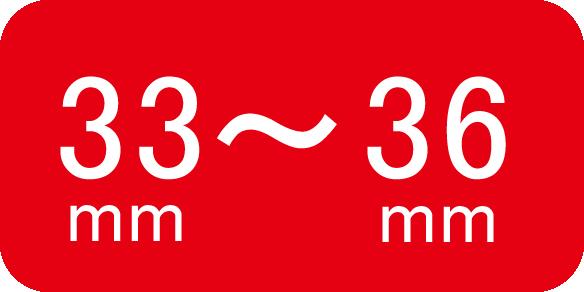 適合サイズ33~36mm
