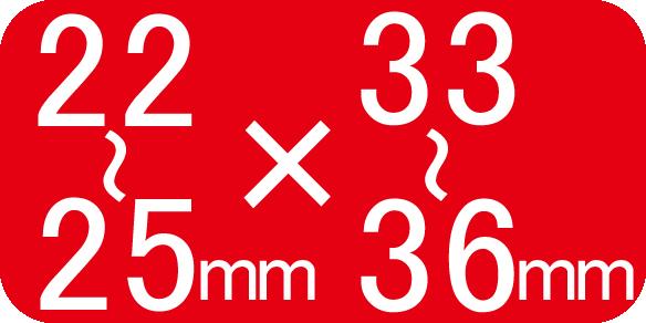 適合サイズ22~25×33~36mm