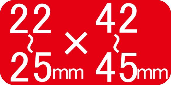 適合サイズ22~25×42~45mm