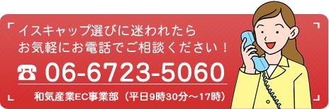 イスキャップ選びに迷われたら、お気軽にお電話でご相談ください!