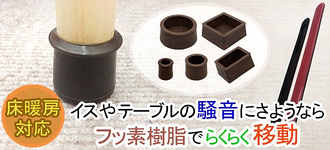 フッ素樹脂製でらくらく移動、騒音対策。家具のスベリ材