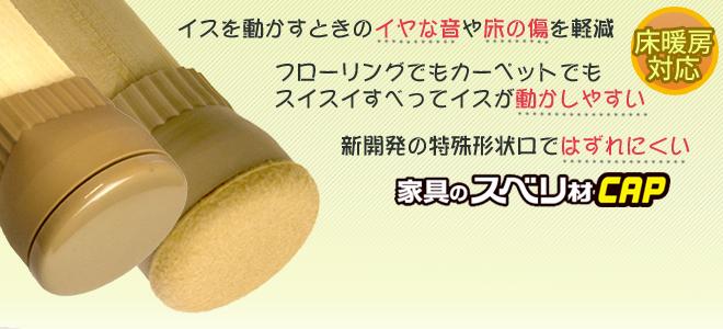 外れにくい椅子脚カバー家具のスベリ材キャップ