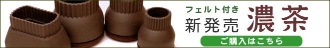 新発売濃茶(ダークブラウン)