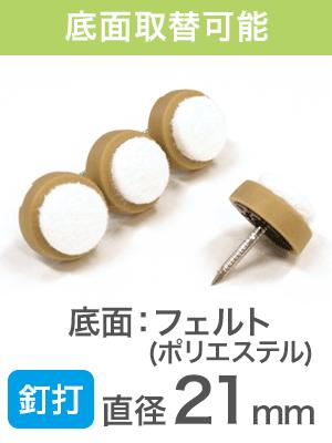 釘止め フェルト FPK-02 21mm|打込み式イス脚カバー