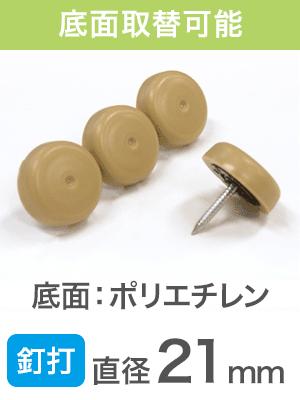 釘止め スリップ FPK-08 21mm|打込み式イス脚カバー