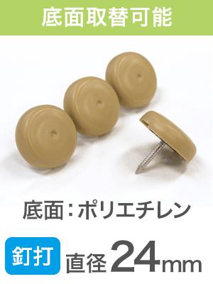 釘止め スリップ FPK-09 24mm|打込み式イス脚カバー