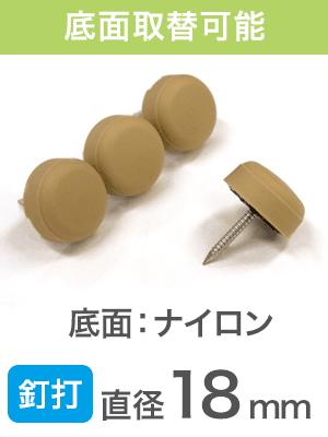 釘止め タフネス FPK-13 18mm|打込み式イス脚カバー
