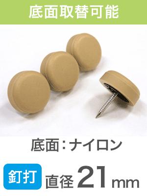 釘止め タフネス FPK-14 21mm|打込み式イス脚カバー