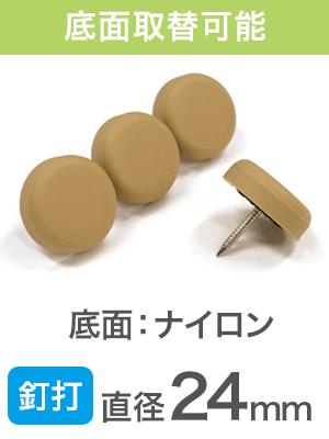 釘止め タフネス FPK-15 24mm|打込み式イス脚カバー