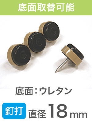 釘止め ウレタン FPK-19 18mm|打込み式イス脚カバー