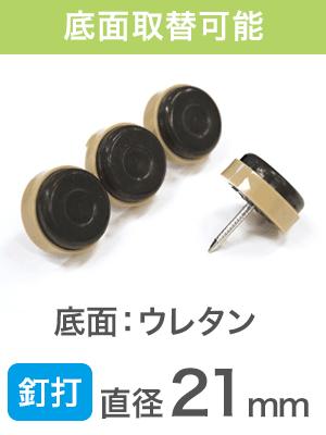 釘止め ウレタン FPK-20 21mm|打込み式イス脚カバー