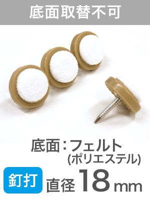 釘止め ソフティー FPK-26 18mm【底面が交換できないタイプ】|打込み式イス脚カバー