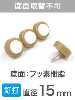 釘止め スベイリー FPK-29 15mm【底面が交換できないタイプ】|打込み式イス脚カバー